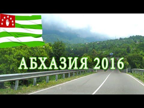 граница грузия абхазия на машине 2016 отзывы консьержем постоянным