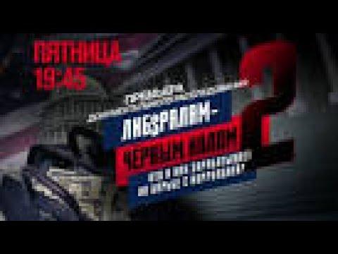 Либералам черным налом 2 - DomaVideo.Ru