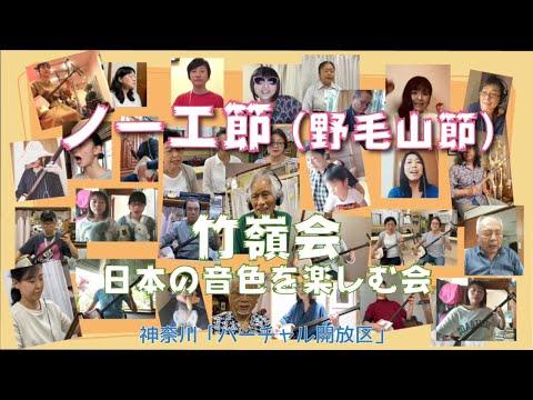 神奈川「バーチャル開放区」ノーエ節(野毛山節)竹嶺会・日本の音色を楽しむ会の画像
