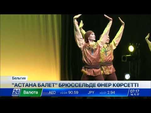 Astana Ballet Брюссельде өнер көрсетті