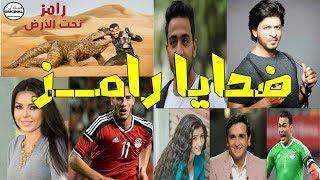 تسريب اسماء ضحايا رامز جلال