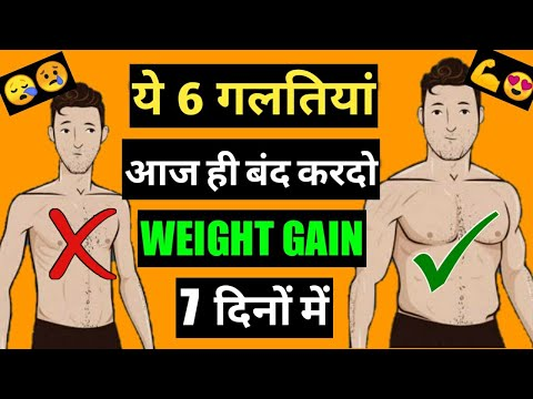 TOP 6 WEIGHT GAIN Mistakes | How To GAIN WEIGHT FAST For Skinny Boys Girls In Hindi