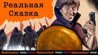 [BadComedian] — Реальная сказка от Безрукова