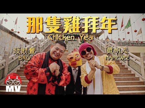 黃明志2017新年歌【那隻雞拜年 Chicken Year 】Namewee f ...
