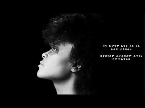 amharic spiritual song - New Amharic Spritual Song by Hiwot Degu.