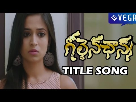 Golden Chance Title song - Latest Telugu Movie 2014