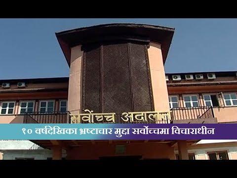 (Kantipur Samachar | सर्वोच्च अदालतले भ्रष्टाचार मुद्दा हेर्नै छाड्यो .. 3 min 22 sec)