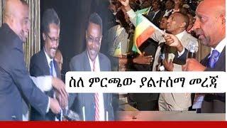 Ethiopia: ስለ ኢዜማ አመራሮች ምርጫ ያልተሰማ መረጃ | Berhanu Nega | Andualem Aragie | Ethiopian news