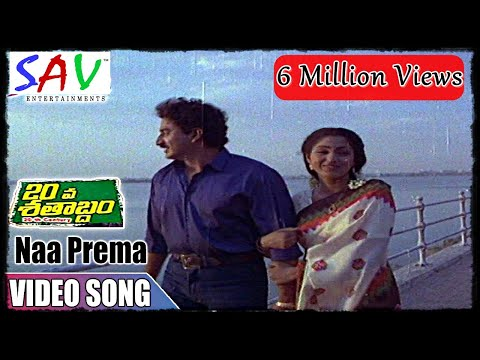 20 Va Satabdam Telugu Movie Song || Naa Prema Navaparijatham Video Song