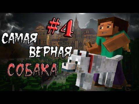 Minecraft - Самая верная собака - \