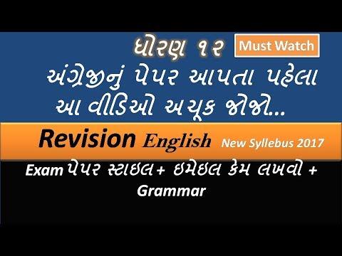 001| std 12 english paper style | std 12 commerce in gujarati| Etuition gujarati | online tutoring