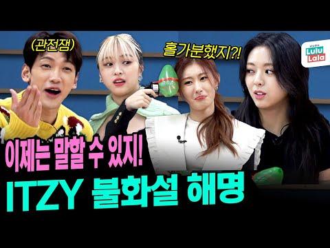 [EN/JP/ID] ITZY 숙소에서 무슨 일이..? 있지 찐우정 비하인드 (feat.투쁠 한우) ㅣEP.54