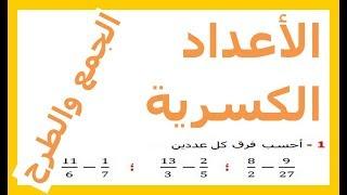 الرياضيات السادسة إبتدائي - الأعداد الكسرية الجمع والطرح تمرين 7