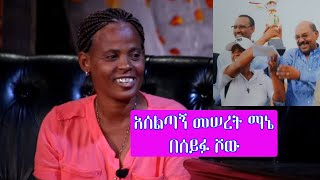 Seifu on Ebs interview with coach Mesi