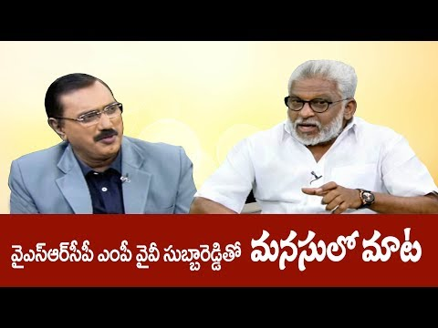 Special Interview with YSRCP MP Y.V. Subba Reddy || Sakshi Manasulo Maata