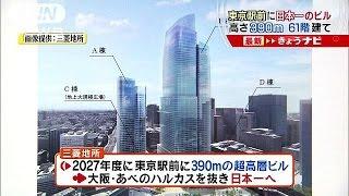 日本一の超高層ビル誕生へ 東京駅前に61階高さ390m