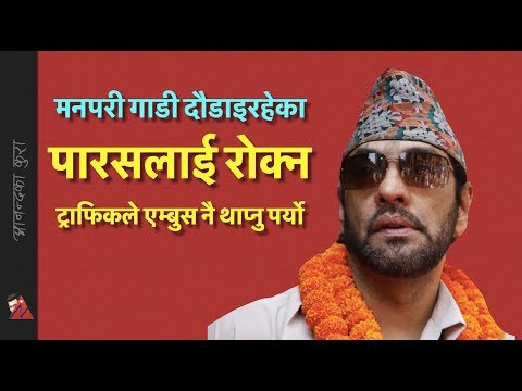 (पारसलाइ ५०० रुपयाँ फाइन, Ex-Prince Paras stopped by creating a road block at Thapathali - Duration: 4 minutes, 39 seconds.)