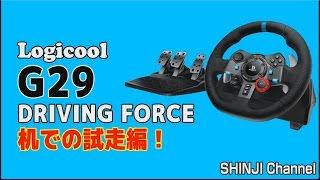 ロジクールのハンコン、G29を机に付けて試走! / Logicool G29 ドライビングフォース