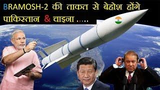 Video BRAMOSH 2 मिसाइल की बाहुबली अबतार से ख़तम होगे भारत की दुश्मन -must watch all indian MP3, 3GP, MP4, WEBM, AVI, FLV Juli 2018