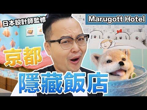 京都特色旅館「Marugott Hotel」住宿體驗!日本人 …
