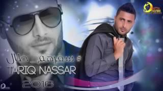 """""""اغنية"""" سفرهم طال- طارق ابو عليا 2016"""
