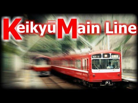Keikyū Line XXL 京急本線 「HD 2013」