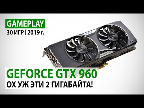 Nvidia Geforce Gtx 960 2gb: 30 игр в Full Hd на начало 2019 года