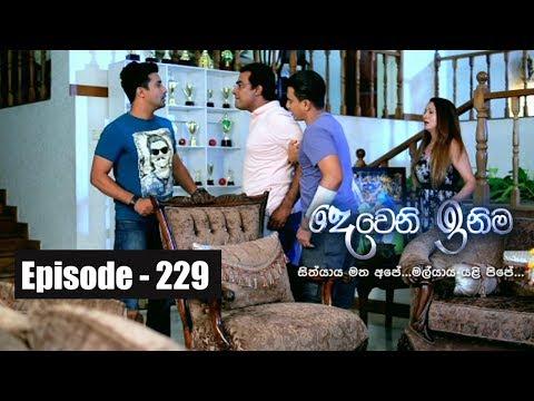 Deweni Inima | Episode 229 21st December 2017 видео
