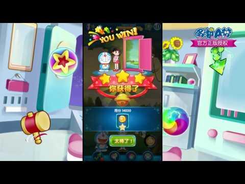 【益智手遊】陸版「哆啦A夢奇妙泡泡」- 試玩