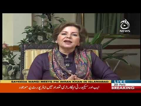 Spot Light With Munizae Jahangir  20 February 2019  Aaj News