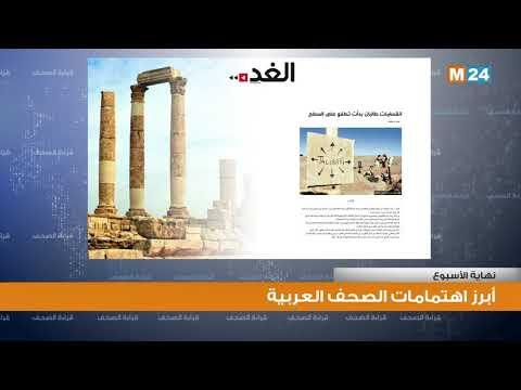 قراءة في أبرز اهتمامات الصحف العربية لنهاية الأسبوع