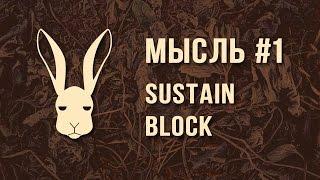 Мысль #1 - Sustain Block