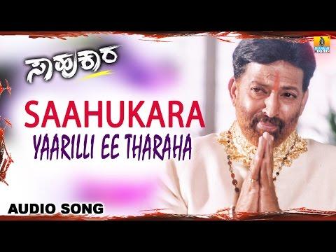 """Saahukara   """"Yaarilli Ee Tharaha"""" Audio Song   Vishnuvardhan, V Ravichandran, Rambha"""