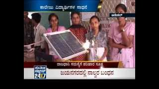 Project Exhibition 2010 in Suvarna News – Kannada (14.05.2010)