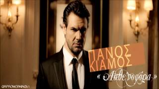 Panos Kiamos videoclip Ασθενοφόρα