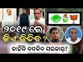 Download Lagu Damodar Rout and Baijayant Panda challenge for Naveen Patnaik and BJD in Odisha- PPL News Odia Mp3 Free