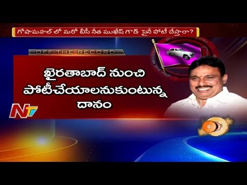 CM KCR Gives Shock to Danam Nagender | Off The Record | NTV (видео)