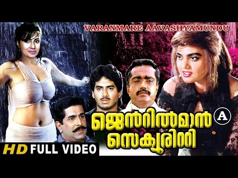 Gentleman Security | 1994 | Full Malayalam Movie |  Captian Raju | Silk Smitha