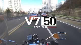 10. [앤디 킴] 모토구찌 [MOTO GUZZI] V7 III Anniversario 50 시승기