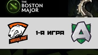 Virtus.Pro vs Alliance #1 (bo1) | Boston Major Europe Qualifiers, 28.10.16
