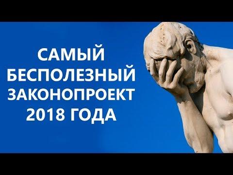 Дуэльный кодекс РФ - самый бестолковый законопроект 2018 года