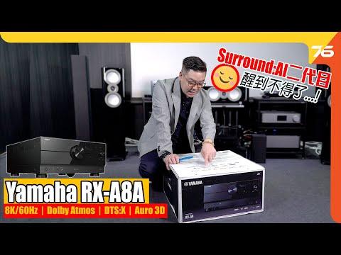 醒到不得了!?  Yamaha RX-A8A 新旗艦 Surround:AI 二代目 8K + 11.2 聲道家庭擴音機 (附設 cc 字幕)【擴音機評測】