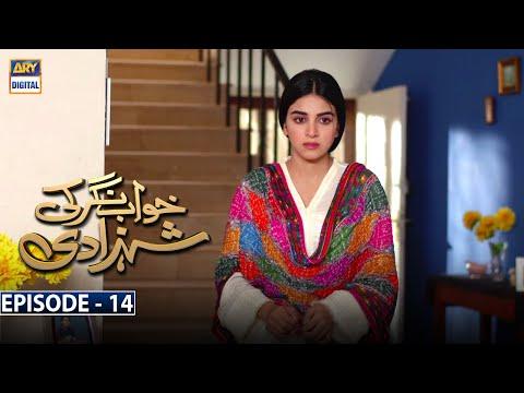 Khwaab Nagar Ki Shehzadi Episode 14 [Subtitle Eng]   2nd March 2021 - ARY Digital Drama