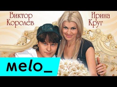 Ирина Круг и Виктор Королев ( Букет из белых роз) Золотые хиты