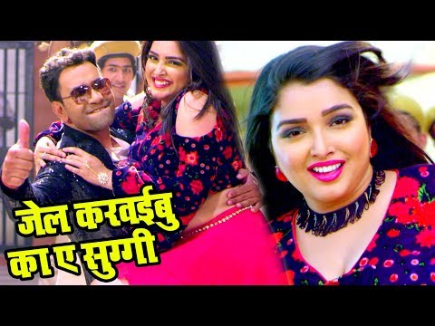 Bhojpuri HD video song Jail Karaibu Ka Ae Suggi from movie Sipahi