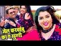 2017 का सबसे हिट गाना - Jail Karaibu Ka Ae Suggi - Dinesh Lal Yadav Nirahua Superhit Film -SIPAHI