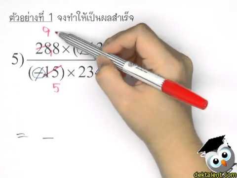 เรียนคณิตศาสตร์ ตัวอย่างการคำนวณเบื้องต้น www.dektalent.com