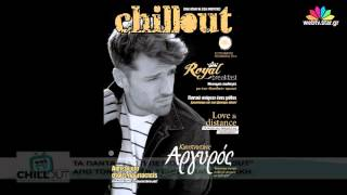 CHILL OUT επεισόδιο 10/5/2016