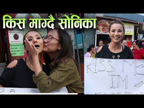 (सोनिकालाई किस गर्न उर्लिए दर्शक-फ्यानहरुको यस्तो माया| Kiss Me | Wow Talk | Wow Nepal - Duration: 14 minutes.)