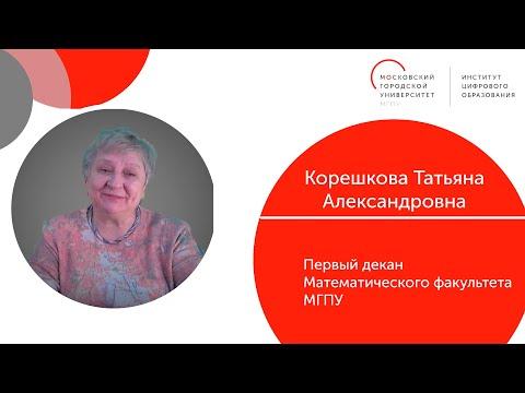 Видеоинтервью с Татьяной Александровной Корешковой об истории становления ИЦО